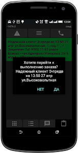 ВодительМС screenshot 1