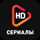 Сериалы HD - смотреть киносериалы онлайн бесплатно