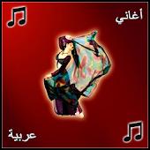 أغاني عربية 2016 - بدون انترنت