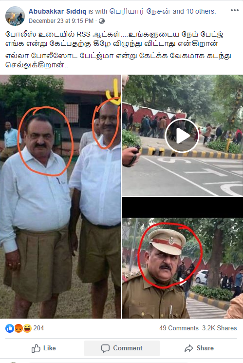 RSS POLICE 2.png
