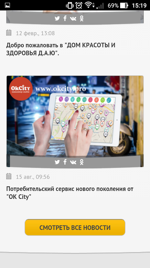 Okcity- screenshot