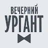 ru.inventos.apps.ort.evening_urgant