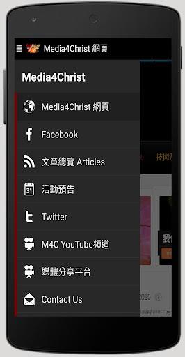Media4Christ 視覺動感敬拜網絡 手機應用程式