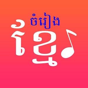 Khmer Oldies Song
