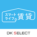 DK SELECTスマートライフ賃貸 icon