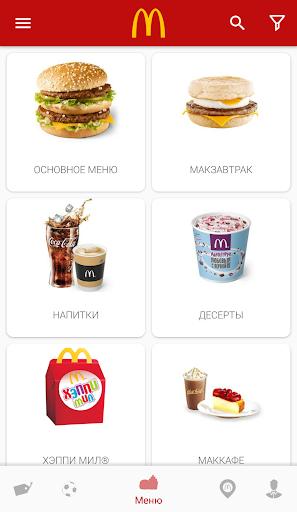 McDonaldu2019s Russia  screenshots 4