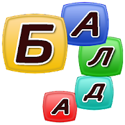 Балда - Составь слова