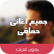 اغانى محمد حماقى بدون نت 2018 10 Latest Apk Download For