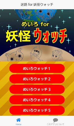 無料教育Appの迷路脱出 for 妖怪ウォッチ 子供向け無料知育ゲームアプリ 記事Game