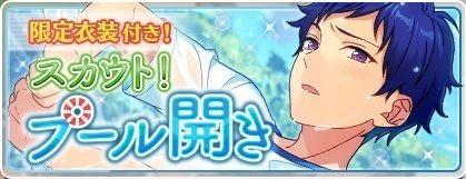【あんスタ】「スカウト!プール開き」開始!