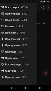 Статусы 45000 - náhled