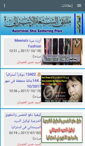ملتقى الشيعة الأسترالي ASGP screenshot 23
