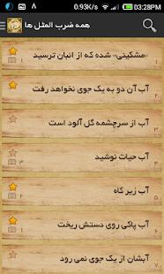 داستان ضرب المثل ها - náhled