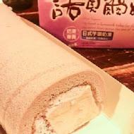 諾貝爾奶凍捲