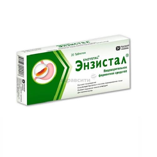 Энзистал таблетки кишечнорастворимые п.о 40шт