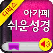 App Icon for Deluxe 쉬운성경+새찬송가 App in Czech Republic Google Play Store