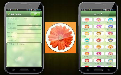 無料健康Appの月経の記録|記事Game