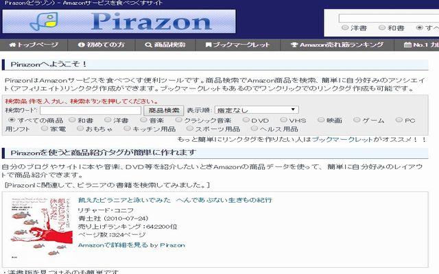 Pirazon