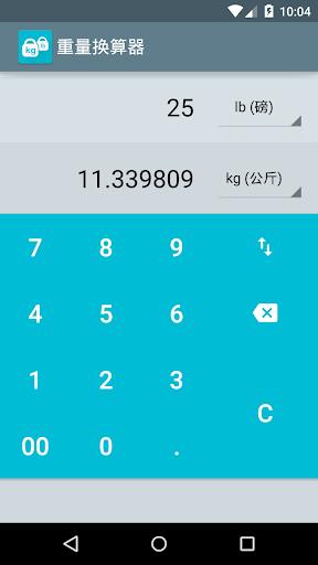 重量换算器