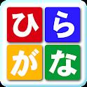 【知育】ひらがなつみき(音声付)無料 icon