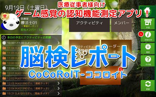 脳検レポート - CoCoRoIT(ココロイト)