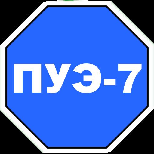 ПУЭ-7 (избранное)