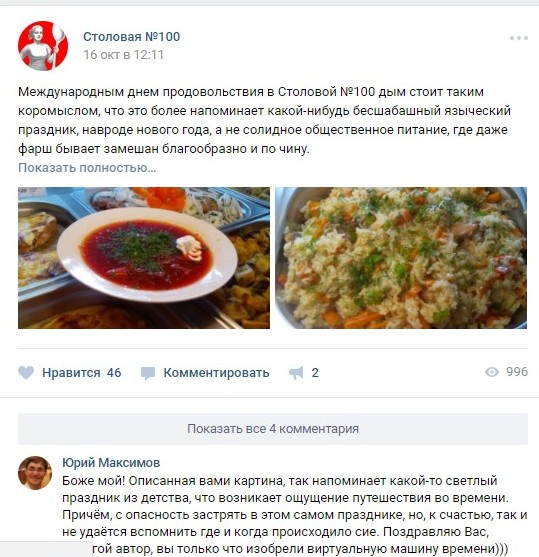 Страница группы Столовая 100 в ВКонтакте