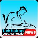 Lekhakan - Christian News & Resources Portal icon