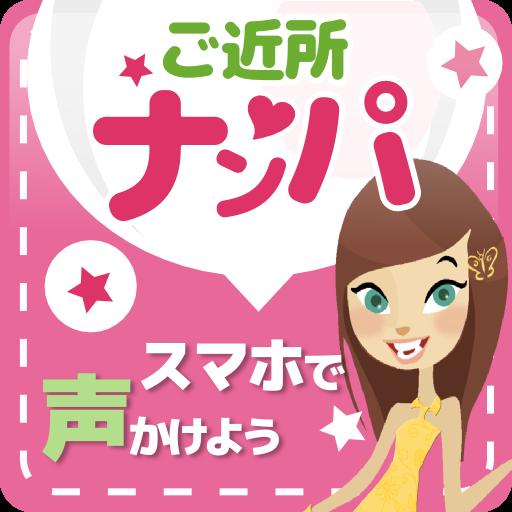 社交のご近所ナンパ-出会い・友達SNS- LOGO-記事Game