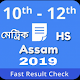 AHSEC Result 2019 AHSEC for PC-Windows 7,8,10 and Mac