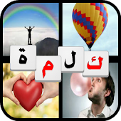 4 Pics 1 Word In Arabic