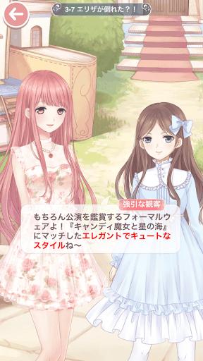 プリンセス級3-7
