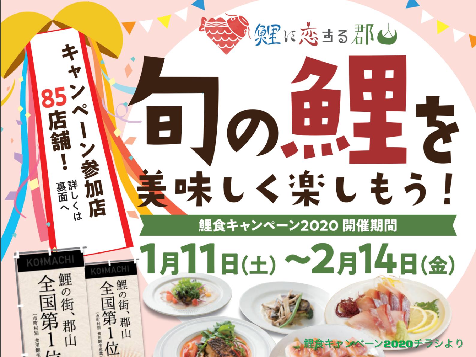 鯉食キャンペーン2020 | 鯉に恋する郡山