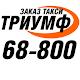 Download Такси ТРИУМФ Кириши For PC Windows and Mac
