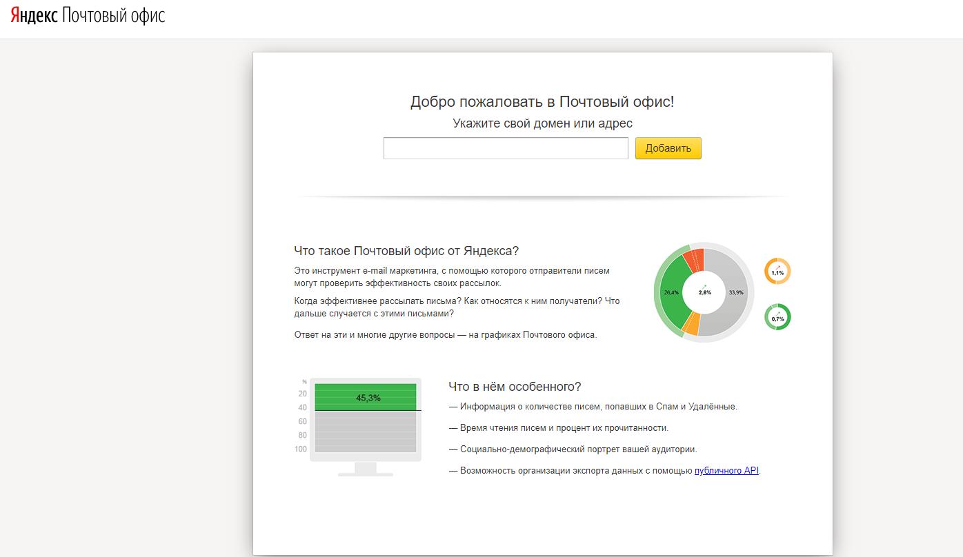 Почтовый офис Яндекс для анализа статистики рассылки