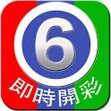 六合彩 - Mark Six : by Lottowarrior icon