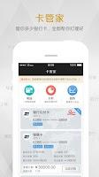 Screenshot of 银联钱包