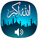 New 100+ Islamic Songs & Nasheeds & Ringtones 2020
