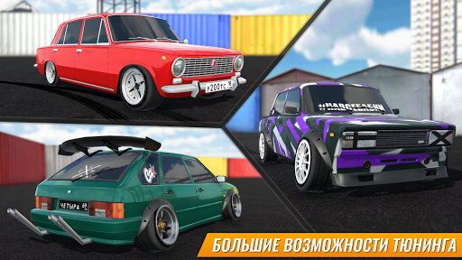 Russian Car Drift 1.8.11 screenshots 7