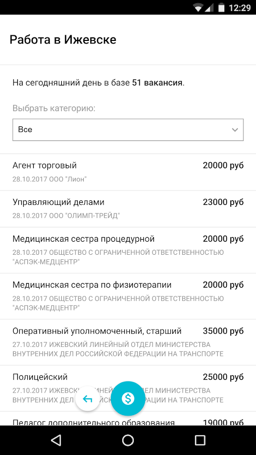 ИЖЕВСК+- screenshot