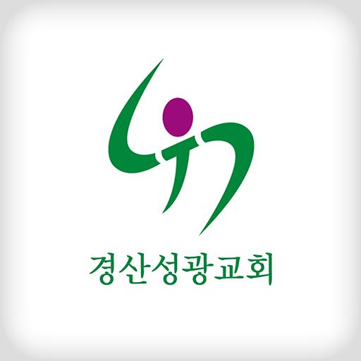 경산성광교회 通訊 App LOGO-APP試玩