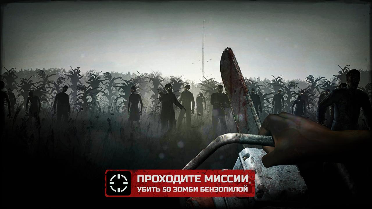 Зомби в тумане [Into the Dead]