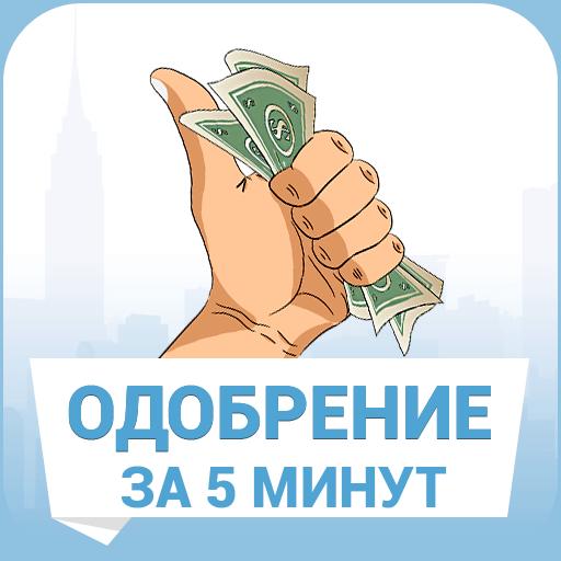 приложение одобрение кредита где взять деньги в долг срочно с плохой кредитной историей в украине