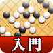 石倉昇九段の囲碁講座 入門編 - Androidアプリ