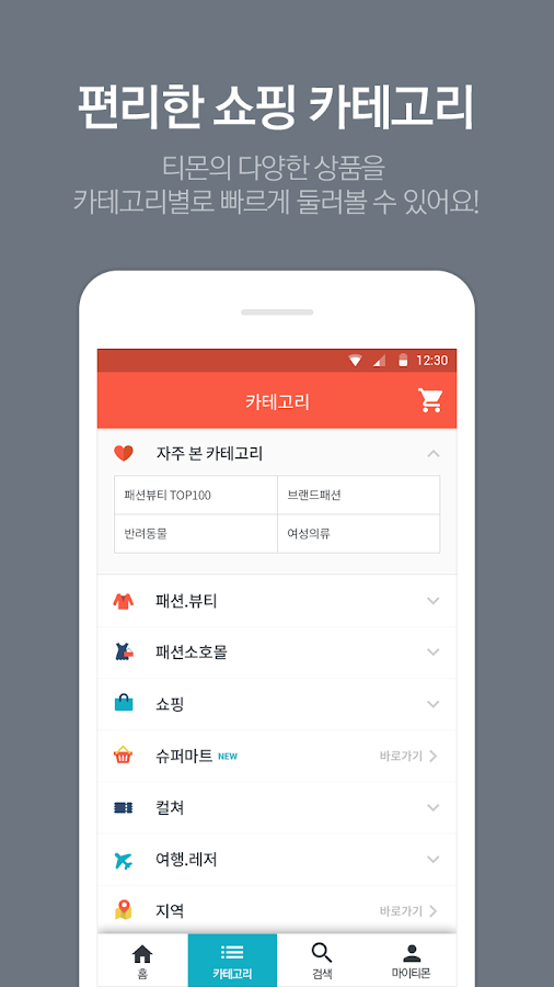 티몬-비교할수록, 쇼핑은 티몬 (소셜커머스,반값,쿠폰)- screenshot