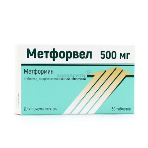Метфорвел таблетки п.п.о. 500мг 30 шт.