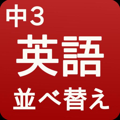 英語 並べ替え 中3 icon