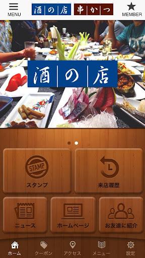 JapaneseDining SakenoMise 日本語版