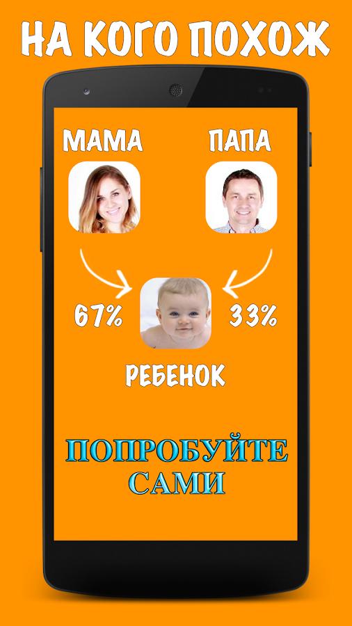 тест на кого похож ребенок из родителей по фото