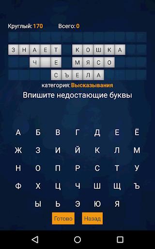 Поле чудес (русский)
